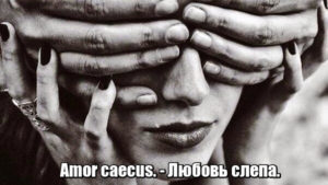 Amor caecus. — Любовь слепа.