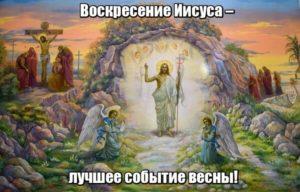 Воскресение Иисуса – лучшее событие весны!