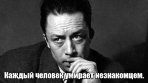 Каждый человек умирает незнакомцем.