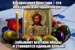 Воскресение Христово – это праздник, в который люди забывают все свои обиды и становятся единым целым!
