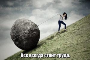 Все всегда стоит труда.