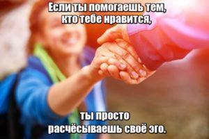 Если ты помогаешь тем, кто тебе нравится, ты просто расчёсываешь своё эго.