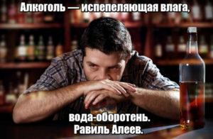 Алкоголь — испепеляющая влага, вода-оборотень. Равиль Алеев.