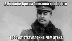 В Красной Армии большей храбрости требует отступление, чем атака.