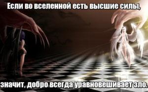 Если во вселенной есть высшие силы, значит, добро всегда уравновешивает зло.