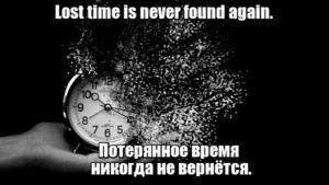 Lost time is never found again. - Потерянное время никогда не вернётся.