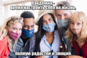 Пандемия — время настроить себя на жизнь, полную радостей и эмоций.
