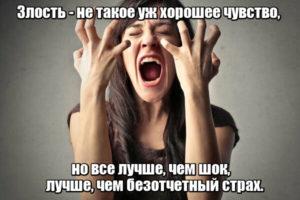 Злость - не такое уж хорошее чувство, но все лучше, чем шок, лучше, чем безотчетный страх.