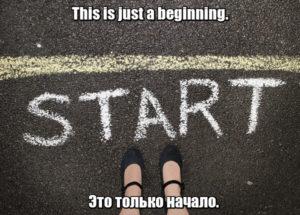 This is just a beginning. — Это только начало.