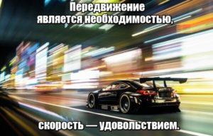 Передвижение является необходимостью, скорость — удовольствием. Жан Бодрийя.