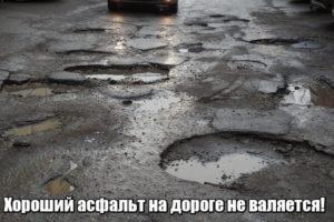 Хороший асфальт на дороге не валяется!