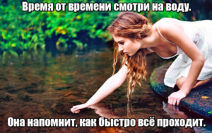 不时看水她会提醒你事情进展如何 - Время от времени смотри на воду. Она напомнит, как быстро всё проходит.