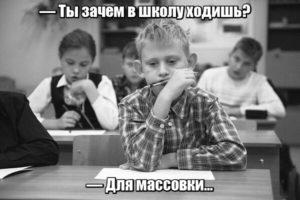 — Ты зачем в школу ходишь? — Для массовки…