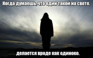 Когда думаешь, что один такой на свете, делается вроде как одиноко.