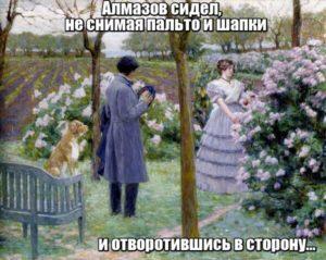 Алмазов сидел, не снимая пальто и шапки и отворотившись в сторону...