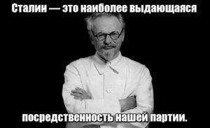 Сталин — это наиболее выдающаяся посредственность нашей партии. Лев Троцкий.