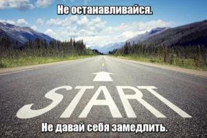 Не останавливайся. Не давай себя замедлить.