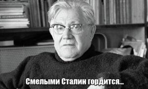 Смелыми Сталин гордится...Алексей Сурков.