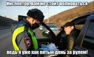 Инспектор, вам не стоит волноваться ведь я уже как пятый день за рулем!