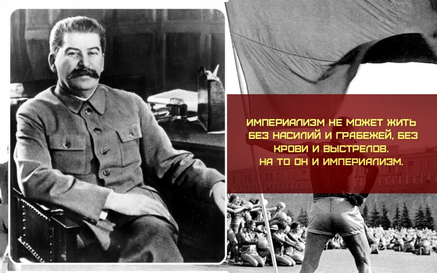 Империализм не может жить без насилий и грабежей, без крови и выстрелов. На то он и империализм.