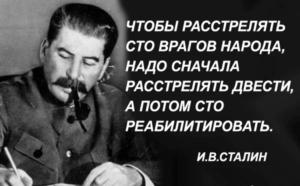 Чтобы расстрелять сто врагов народа, надо сначала расстрелять двести, а потом сто реабилитировать.