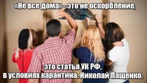 """""""Не все дома"""" - это не оскорбление. Это статья УК РФ в условиях карантина. Николай Пащенко."""