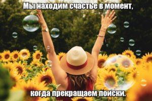 Мы находим счастье в момент, когда прекращаем поиски.