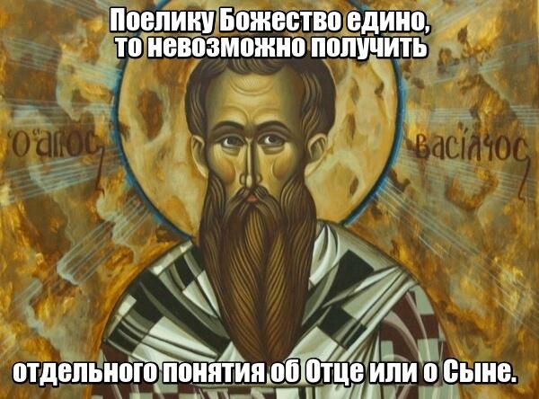 Поелику Божество едино, то невозможно получить отдельного понятия об Отце или о Сыне. свт. Василий Великий, 7, 98.