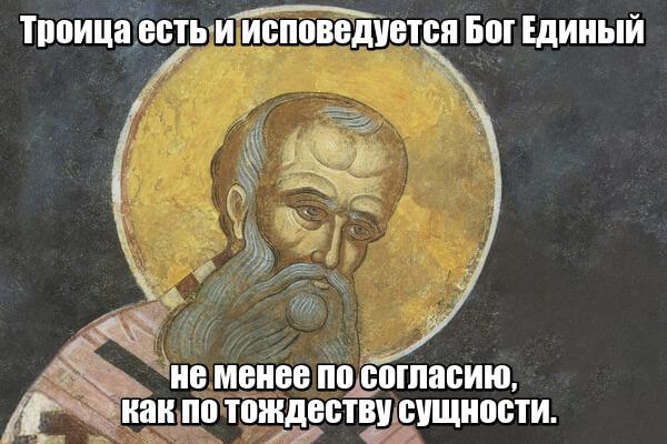 Троица есть и исповедуется Бог Единый не менее по согласию, как по тождеству сущности. свт. Григорий Богослов.