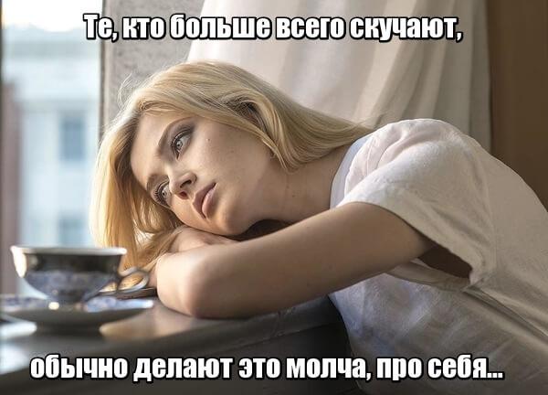 Те, кто больше всего скучают, обычно делают это молча, про себя…