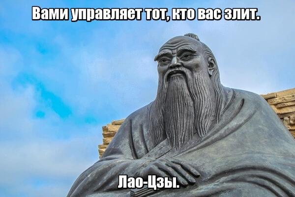 Вами управляет тот, кто вас злит. Лао-Цзы.