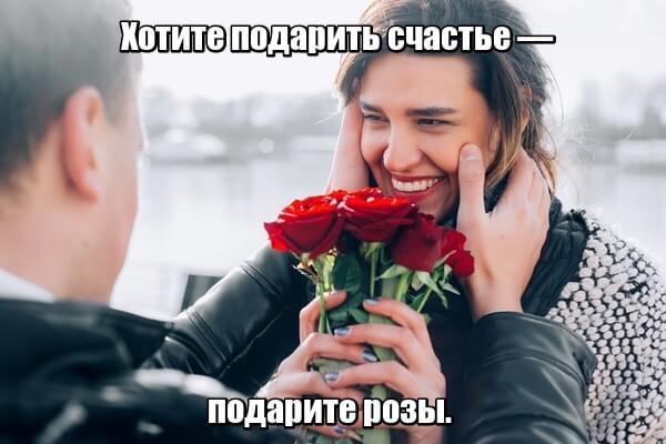 Хотите подарить счастье — подарите розы.
