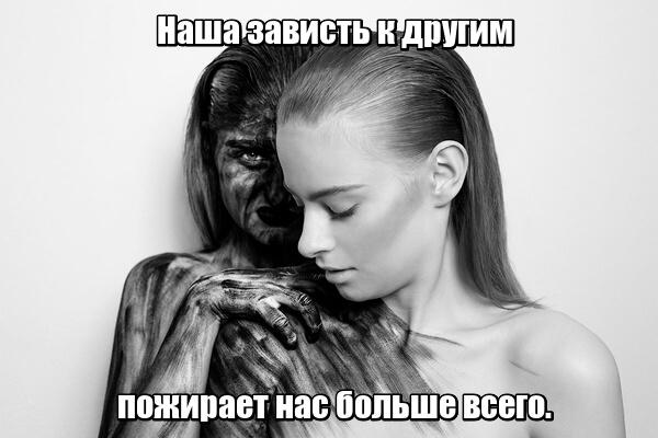 Наша зависть к другим пожирает нас больше всего. Александр Солженицын.