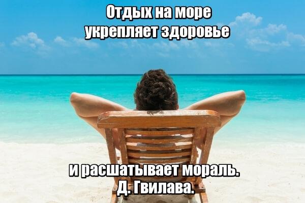 Отдых на море укрепляет здоровье и расшатывает мораль. Д. Гвилава.