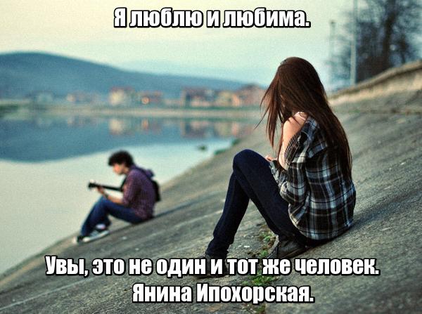 Я люблю и любима. Увы, это не один и тот же человек. Янина Ипохорская.