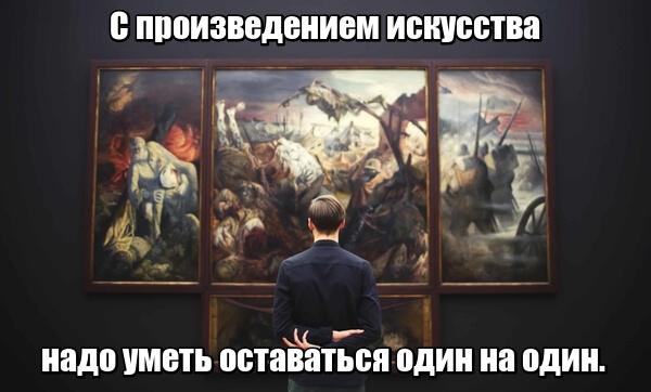 С произведением искусства надо уметь оставаться один на один.