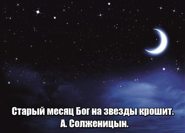 Старый месяц Бог на звезды крошит. А. Солженицын.