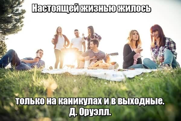 Настоящей жизнью жилось только на каникулах и в выходные. Д. Оруэлл.