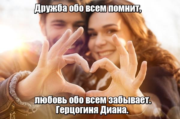 Дружба обо всем помнит, любовь обо всем забывает. Герцогиня Диана.