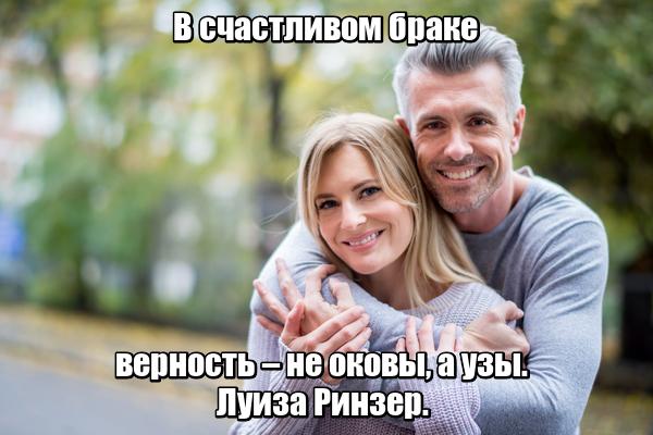 В счастливом браке верность – не оковы, а узы. Луиза Ринзер.