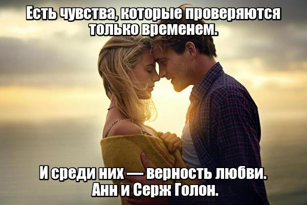 Есть чувства, которые проверяются только временем. И среди них — верность любви. Анн и Серж Голон.