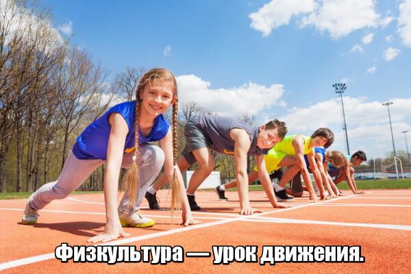 Физкультура — урок движения. Михаил Петрович Щетинин.
