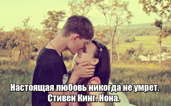"""Настоящая любовь никогда не умрет. Стивен Кинг """"Нона""""."""