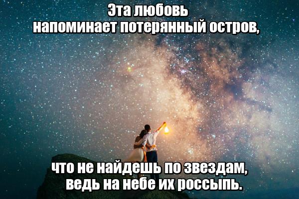 Эта любовь напоминает потерянный остров, что не найдешь по звездам, ведь на небе их россыпь.