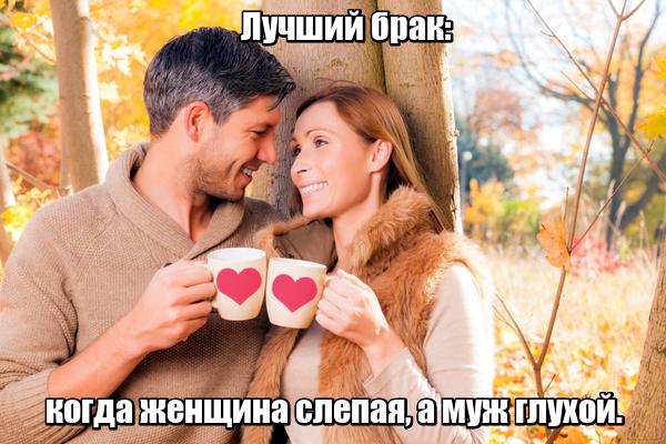 Лучший брак: когда женщина слепая, а муж глухой.