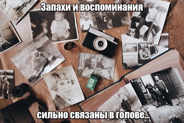 Запахи и воспоминания сильно связаны в голове…