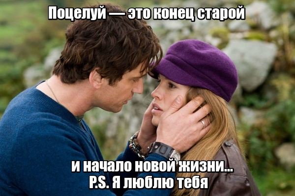 """Поцелуй — это конец старой и начало новой жизни... """"P.S. Я люблю тебя""""."""