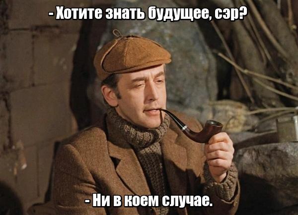 - Хотите знать будущее, сэр? - Ни в коем случае.