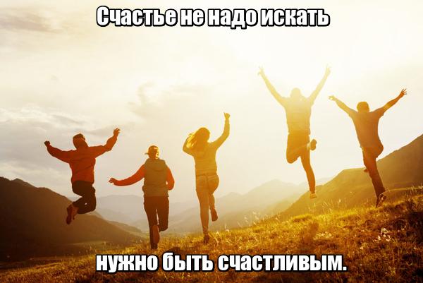 Счастье не надо искать — нужно быть счастливым.