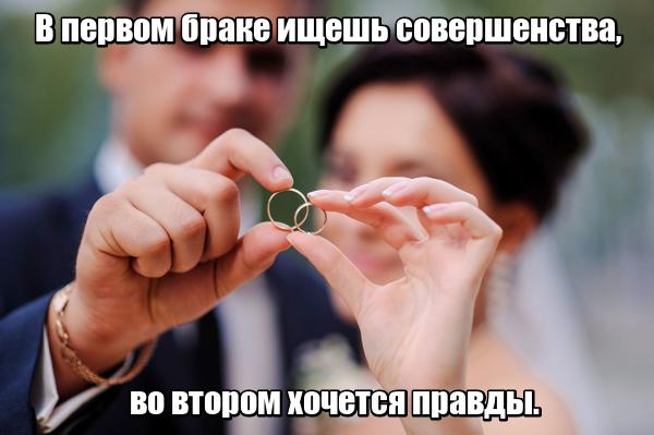 В первом браке ищешь совершенства, во втором хочется правды.